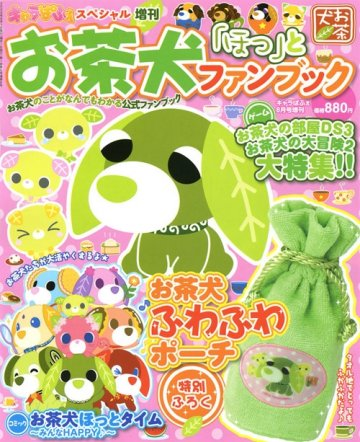 Ocha-ken Hotto Fanbook (August 2010)