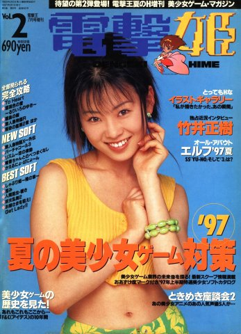 Dengeki Hime Issue 002 (July 1997)