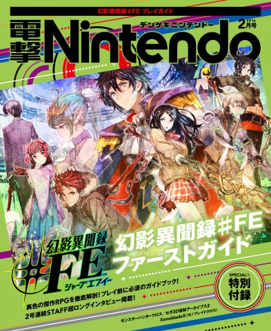 Dengeki Nintendo Issue 033 (February 2016) (digital edition)