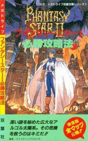 Phantasy Star II - Hisshou Kouryaku Hou