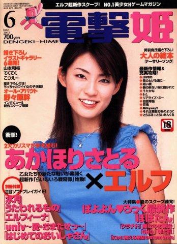 Dengeki Hime Issue 027 (June 2002)