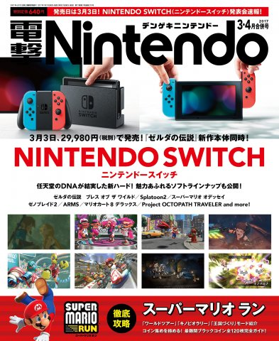 Dengeki Nintendo Issue 046 (March/April 2017)