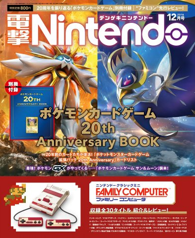 Dengeki Nintendo Issue 043 (December 2016)