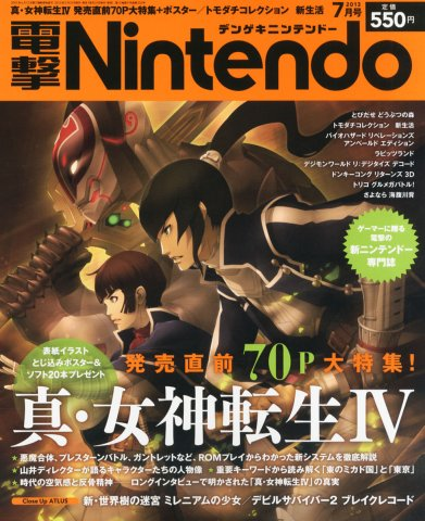Dengeki Nintendo Issue 002 (July 2013)