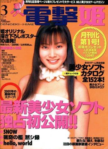 Dengeki Hime Issue 012 (March 2001)