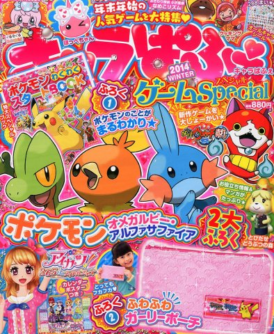 Chara Parfait Game Special 2014 Winter (December 2014)