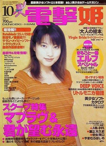 Dengeki Hime Issue 019 (October 2001)