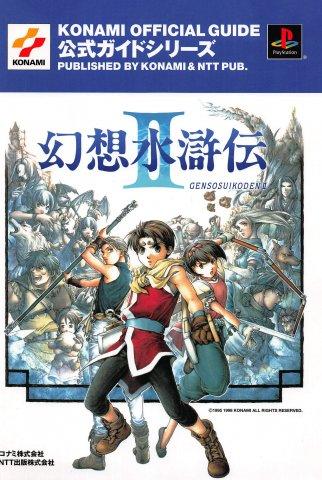 Suikoden II (Gensou Suikoden II) Konami Official Guide