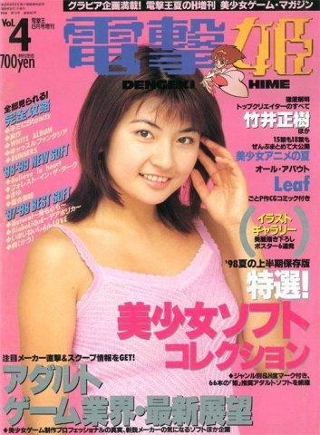 Dengeki Hime Issue 004 (July 1998)