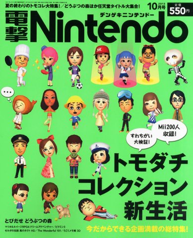 Dengeki Nintendo Issue 005 (October 2013)