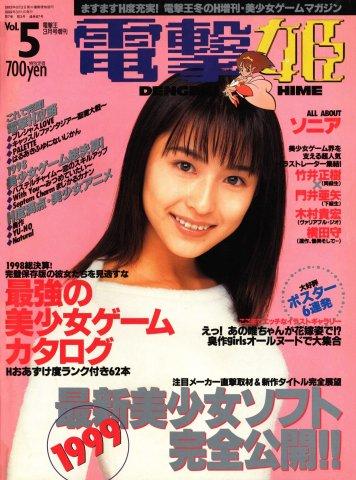 Dengeki Hime Issue 005 (March 1999)