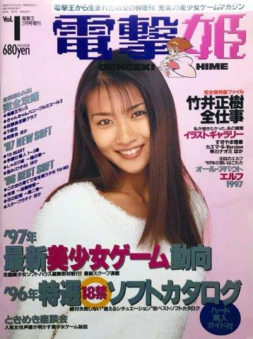 Dengeki Hime Issue 001 (February 1997)