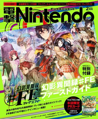 Dengeki Nintendo Issue 033 (February 2016) (print edition)
