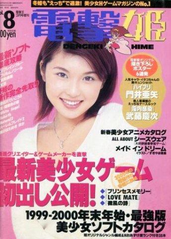 Dengeki Hime Issue 008 (March 2000)