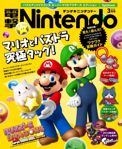Dengeki Nintendo Issue 022 (March 2015)