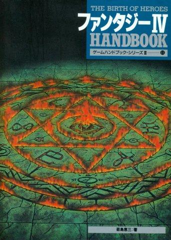 Phantasie IV Handbook