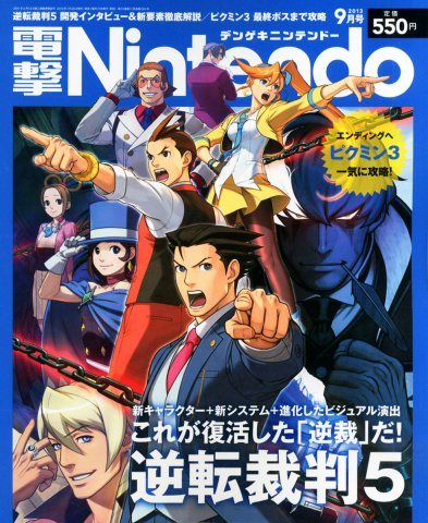 Dengeki Nintendo Issue 004 (September 2013)