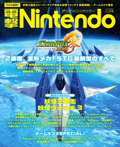 Dengeki Nintendo Issue 037 (June 2016)