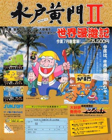 Mito Koumon II: Sekai Manyuuki (Japan)