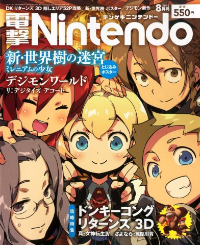 Dengeki Nintendo Issue 003 (August 2013)