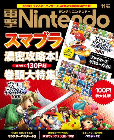 Dengeki Nintendo Issue 018 (November 2014)