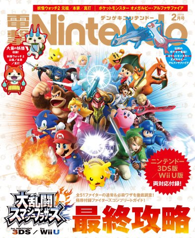 Dengeki Nintendo Issue 021 (February 2015)