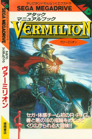 Sword of Vermilion - Attack Manual Book