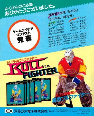 Bull Fighter (Japan)