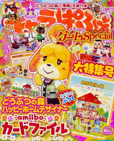 Chara Parfait Game Special 2015 Summer (September 2015)