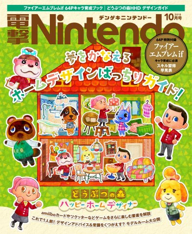 Dengeki Nintendo Issue 029 (October 2015)