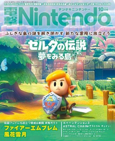 Dengeki Nintendo