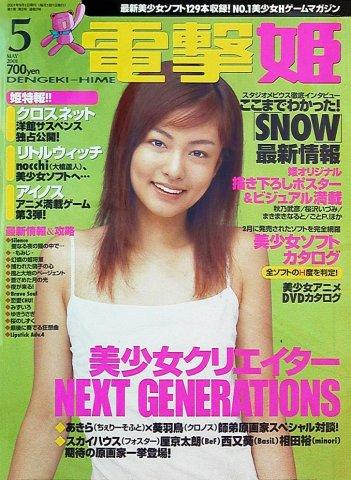 Dengeki Hime Issue 014 (May 2001)