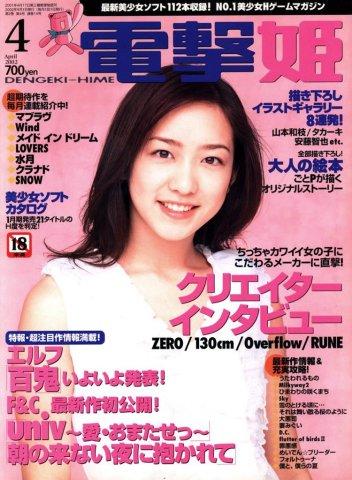 Dengeki Hime Issue 025 (April 2002)