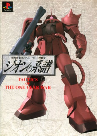 Mobile Suit Gundam - Gihren's Greed Blood Of Zeon Tactics of the One Year War