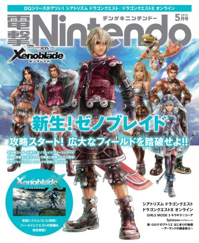 Dengeki Nintendo Issue 024 (May 2015)