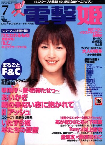 Dengeki Hime Issue 028 (July 2002)