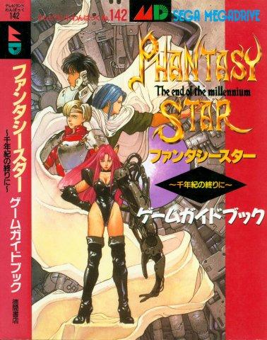 Phantasy Star IV - Game Guide Book
