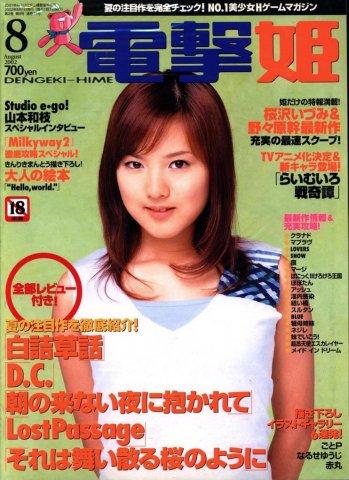 Dengeki Hime Issue 029 (August 2002)