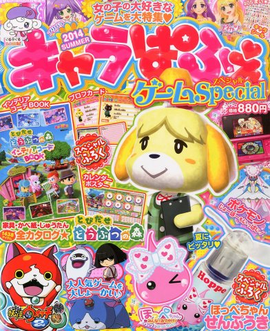 Chara Parfait Game Special 2014 Summer (August 2014)