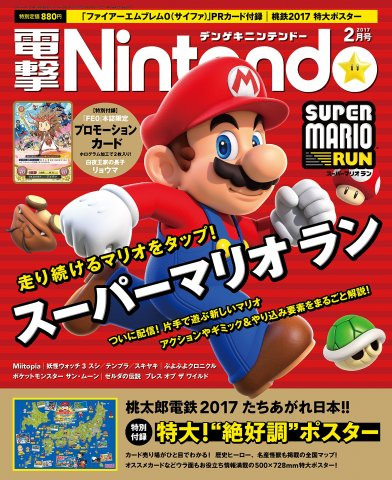 Dengeki Nintendo Issue 045 (February 2017)