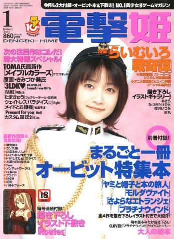 Dengeki Hime Issue 034 (January 2003)