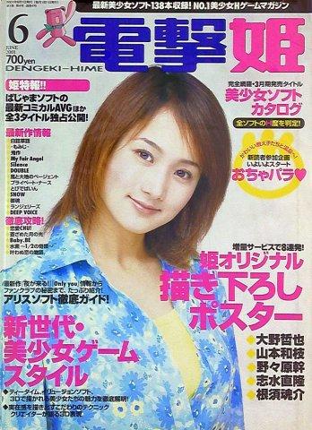 Dengeki Hime Issue 015 (June 2001)