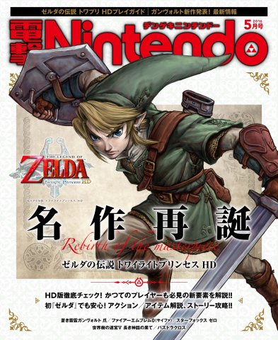 Dengeki Nintendo Issue 036 (May 2016) (digital edition)