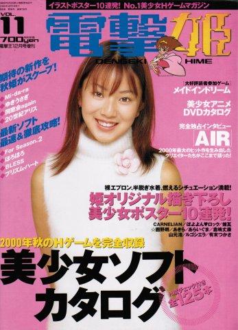 Dengeki Hime Issue 011 (December 2000)