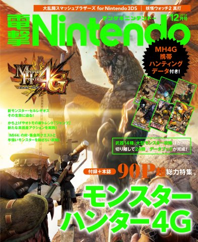 Dengeki Nintendo Issue 019 (December 2014)
