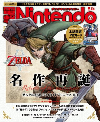 Dengeki Nintendo Issue 036 (May 2016) (print edition)