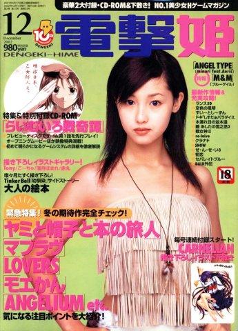 Dengeki Hime Issue 033 (December 2002)