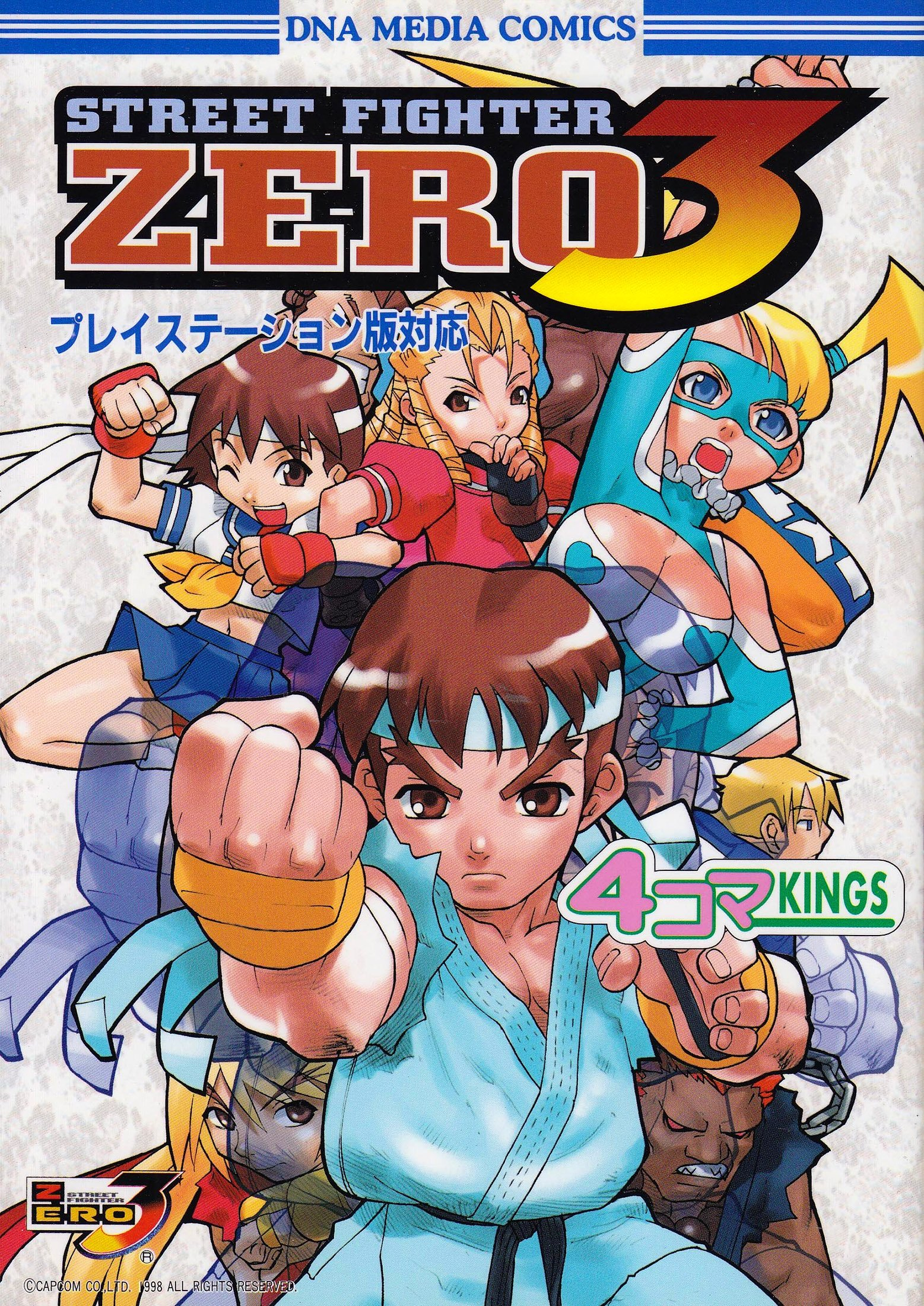 Street Fighter Zero 3 - 4-koma Kings