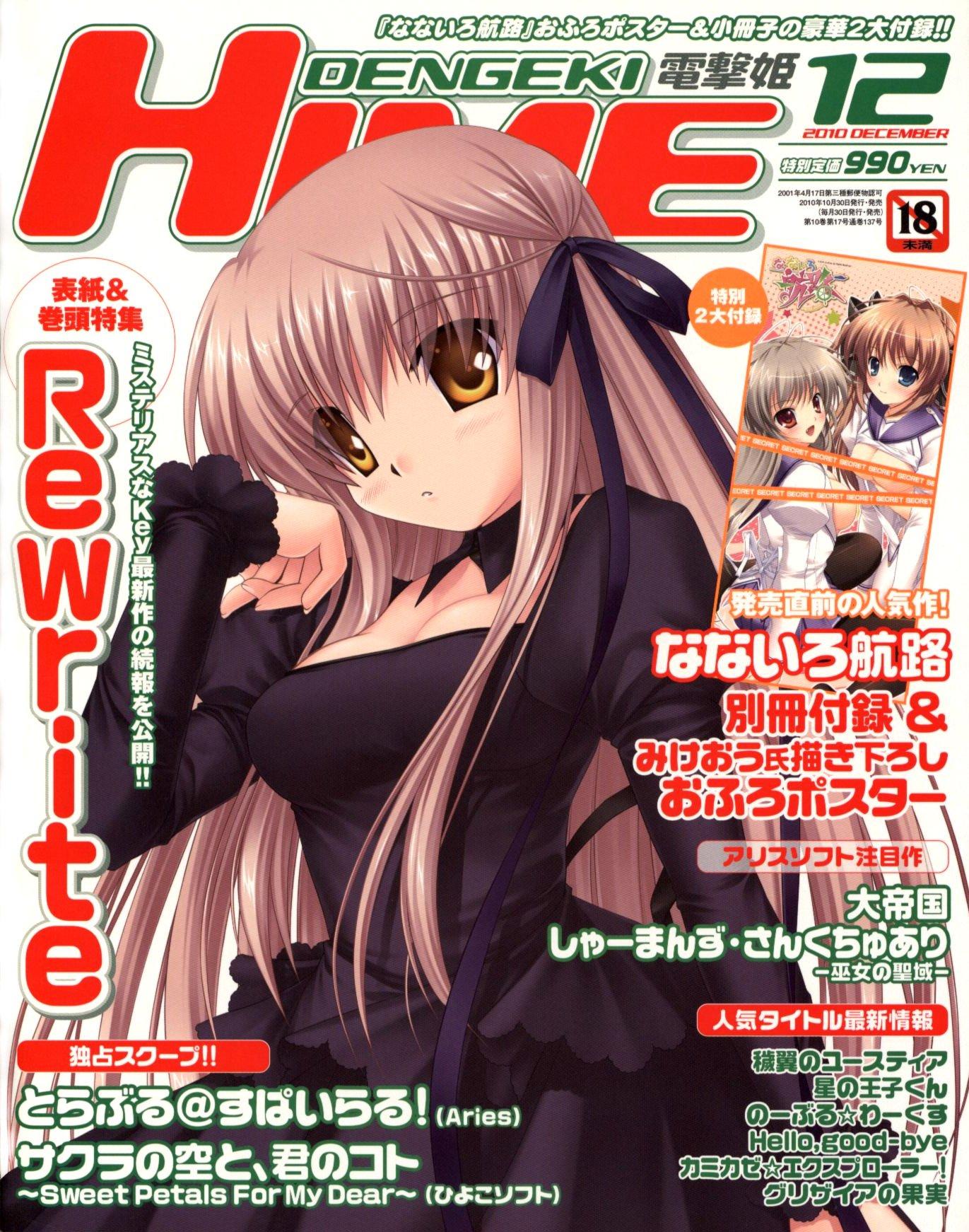 Dengeki Hime Issue 129 (December 2010)