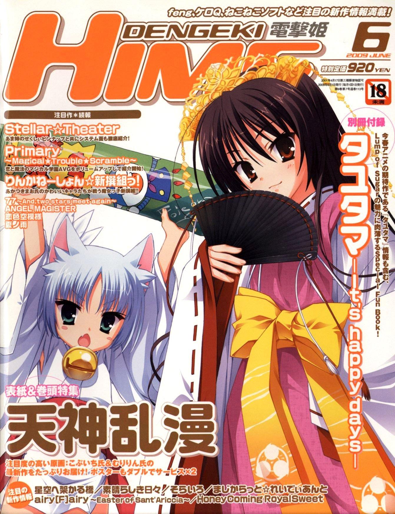 Dengeki Hime Issue 111 (June 2009)